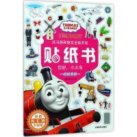 托马斯和朋友全脑开发贴纸书(全新升级版)你好,小火车 上海辞书出版社