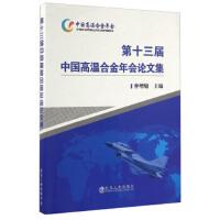 第十三届中国高温合金年会论文集 9787502472481 仲增墉 冶金工业出版社