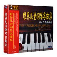 正版 世界儿童钢琴名曲集-136首名曲欣赏(5CD)儿童钢琴曲碟片
