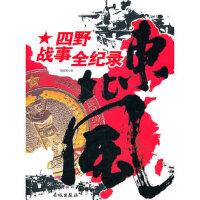 【新书店正版】东北风――四事全记录,魏碧海,人民出版社9787548300519