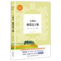 正版-ABB-教育部新编初中语文教材拓展阅读书系・九年级:艾青诗・我爱这土地 艾青;艾丹选 9787570206582