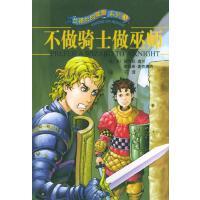 【正版包邮】不做骑士做巫师 (美)道尔,(美)麦克唐纳 著,于滢 译 南海出版公司 9787544224284
