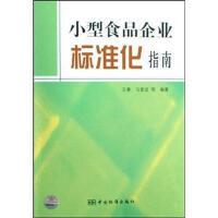 小型食品企业标准化指南 9787506651295 中国标准出版社 王菁,马爱进