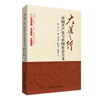 大道之行:中国共产党与中国社会主义 团购电话:010-57993380