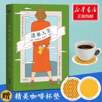 【正版现货】清单人生 霍思燕推荐  随书赠暖心咖啡杯垫