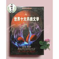 【旧书二手书85新】蜘蛛女之吻、(阿根廷)曼纽尔普伊格 、内蒙古文化出版社
