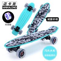 减震小鱼板大轮滑板香蕉板儿童四轮滑板车72MM大轮代步