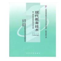 正版 自考教材 00413 现代教育技术 乌美娜1999年版辽宁大学出版社