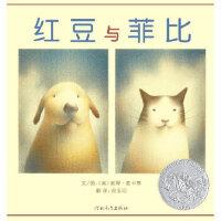 【旧书二手书9成新】红豆与菲比 (美)麦卡蒂,宗玉印 9787543473768 河北教育出版社