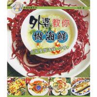 【旧书二手书9成新】外婆教你做海鲜 向希 9787562443254 重庆大学出版社
