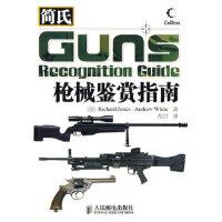 简氏枪械鉴赏指南,(英)约翰斯,人民邮电出版社9787115199140