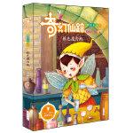 奇幻仙踪(美德童话系列)――银色魔力瓶