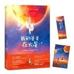 我的爸爸在火星(媲美《流浪地球》,治愈万千读者的儿童科幻佳作。接棒《许愿地球仪》,再次唱响勇气和希望的生命教育之书。)