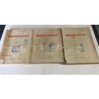 【旧书二手书8品】远离莫斯科的地方(一、二、三)1953年 /阿札耶夫 著 谢素台 译 人民文学出版社(万隆书店)