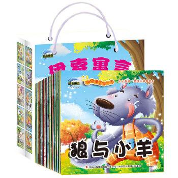 画书儿童绘本图书3-6岁宝宝图画书狼与小羊农夫与蛇乌鸦和狐狸故事书