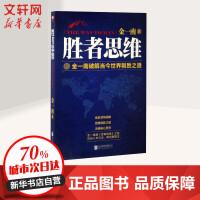 胜者思维 北京联合出版有限责任公司