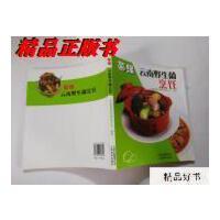 【二手旧书9成新】菌缘:云南野生菌烹饪