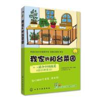 【新书店正版】我家的阳台菜园,李桃,化学工业出版社9787122135186