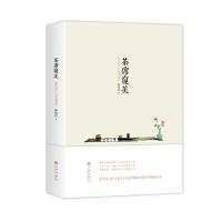 全新正版书籍图书茶席窥美:茶席设计与茶道美学9787510835636