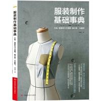服装制作基础事典(打版、缝制技巧全图解,做衣服一本就够!将打版流程完全拆解的基础教学书)