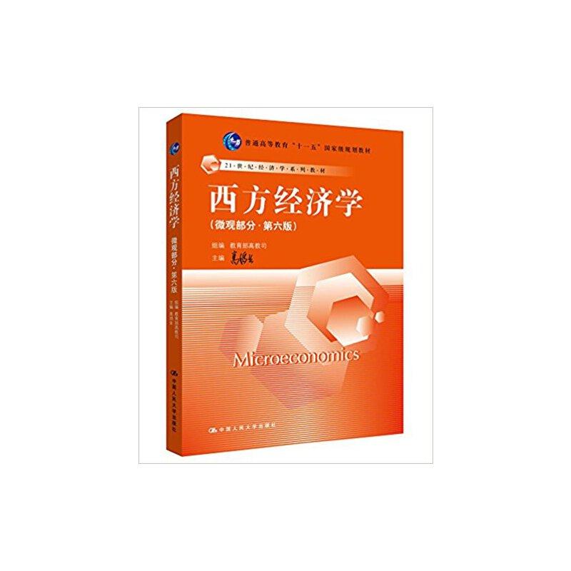 """西方经济学(微观部分·第六版)(21世纪经济学系列教材;普通高等教育""""十一五""""国家级规划教材)"""