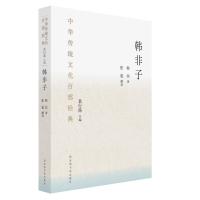 中华传统文化百部经典・韩非子(精装)
