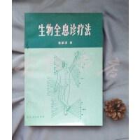 【�f��二手��8新】生物全息�\��法 、���f清著 、原��定�r:2.95元、山� 大�W出版社 出版�r�g:1987(yzxcln