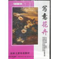 新华书店正版 学习中国画-写意花卉3碟装DVD
