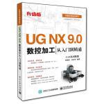 UG NX 9.0数控加工从入门到精通 CAX技术联盟,何嘉扬,孙克华 编著 电子工业出版社 978712125544