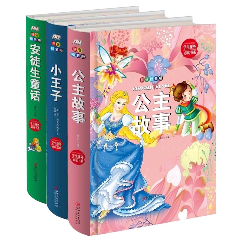 精装拼音版 3册 套装:公主故事+小王子+安徒生童话