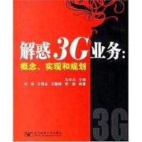 【旧书二手书8成新】解惑3G业务:概念、实现和规划 刘涛 王西点 王雅辉 管敏 马华兴 北京邮电大