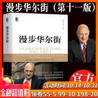 漫步华尔街 原书第11版马尔基尔著作投资理论股票投资技巧财经炒股金融类投资理财书籍漫步华尔街MBA投资学教材
