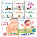 全套8册 幼儿性教育启蒙绘本书籍自我保护系列意识培养 小鸡鸡的故事和乳房的故事 不要随便摸我 亲我欺负我 儿童安全教育