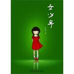 女少年,秋微,中国戏剧出版社9787104033141
