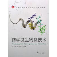 药学微生物及技术
