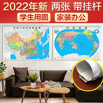 """中国地图+世界地图( 无拼缝专业挂图套装组合) 1070mm*745mm;防水覆膜、政区版,旅游、旅行前的""""指南针"""""""