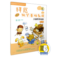 拜厄钢琴基础教程―大音符手绘版 第一级 附DVD一张
