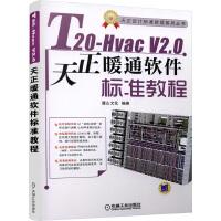 T20-Hvac V2.0天正暖通软件标准教程