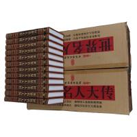 世界名人大传 中外国人物传记正版珍藏版/皮面16开全12册包邮