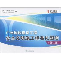 广州地铁建设工程安全文明施工标准化图册(第2版) 广州地铁集团有限公司,广州地铁设计研究院有限公司 编著