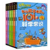 科学好好玩有趣的漫画百科书全套6册最让孩子着迷的101个科学常识生活天文动物植物地理奥秘少儿童课外读物书籍