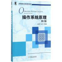 操作系统原理(第2版) 孟庆昌,张志华 等 编著