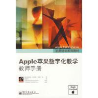 二手旧书8成新 Apple苹果数字化教学教师手册(全彩) 9787121093449