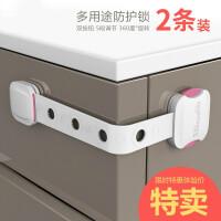 儿童安全锁防护抽屉锁婴儿防夹手多功能宝宝冰箱柜子柜门锁扣2条