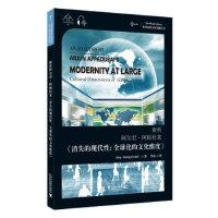 H-56-解析阿尔君・阿帕杜莱《消失的现代性:全球化的文化维度》:汉英双语 艾米・杨・埃夫拉尔 978754466012
