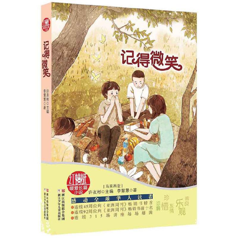 红蜻蜓暖爱长篇小说:记得微笑 马来西亚童书达人许友彬领衔主创,优美、新颖、感动、神奇!
