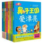 故事+知识・(套装全8册)