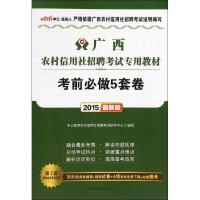 考前必做5套卷(*新版) 世界图书出版公司