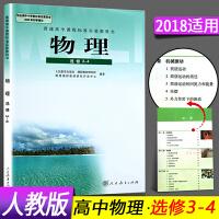 高中物理选修3-4课本教材教科书 人教版新课标高二物理书
