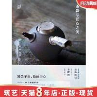 茶器与匠心之美 对话中国日本10位茶器创作者 陶艺 瓷器艺术 书籍